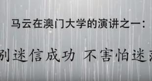 马云:不怕被人拒绝 不可自我弃守