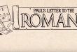 羅馬書 Romans 上