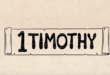 提摩太前書