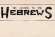 希伯來書 Hebrews