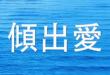 活出愛 - 盛曉玫 官方粵語批准版