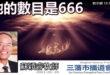 牠的數目是666 (啟示錄13:11-18)