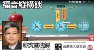 福音緃橫談 (約翰一書1-1-4) (2017-09-10) - 郭文池牧師